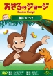 Curious George Curious George Gets Winded