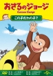 Curious George Curious George`s Egg Hunt