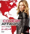 Covert Affairs Season 4 Value Pack