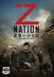 Z Nation: Season 1 Complete Box