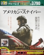 American Sniper (Set of Blu-ray & DVD)[First Press Limited Edition]