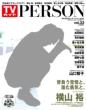 Tv�K�C�hperson (�p�[�\��)Vol.33 2015�N 6�� 21��