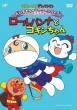 Soreike! Anpanman Daisuki Character Series Roll Panna Roll Panna To Kokin Chan