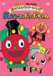 Soreike! Anpanman Daisuki Character Series Poppo Chan Sl Man To Poppo Chan