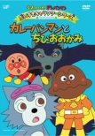 Soreike! Anpanman Daisuki Character Series Chibi Ookami Curry Pan Man To Chibi Ookami