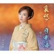 Aishuu Nihonkai/Onna Ha Dokyou