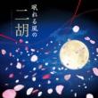 Nemureru Kaze No Niko-Asian Healing-