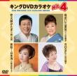 King Dvd Karaoke Hit 4 Vol.122