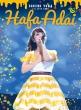 [1st Live 2015 Hafa Adai]live Blu-Ray