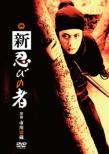 Shin Shinobi No Mono