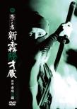 Shinobi No Mono Shin.Kirigakure Saizou