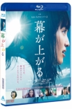Maku Ga Agaru [Standard Edition Blu-ray]