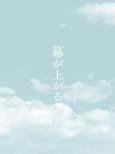 Maku Ga Agaru [Special Edition Blu-ray]
