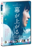 Maku Ga Agaru [Standard Edition DVD]