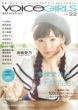 B.L.T.VOICE GIRLS Vol.22 Tokyonews Mook