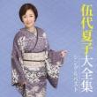 Godai Natsuko Dai Zenshuu-Single Best-