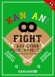 Kanjani 8 Godai Dome Tour Eight*eighter Omonnakattara Dome Suimasen