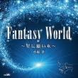 Fantasy World-Hoshi Ni Negai Wo-