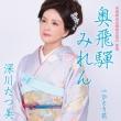 Okuhida Miren C/W Hitori Bana