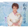 Beppu No Hatoba/Tangohantou Hitori Tabi