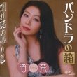 Pandora No Hako/Wakarebanashi No Kaerimichi
