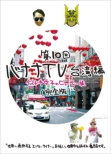 Bananatv In Taiwan Perfect Edition