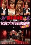 Kindai Mah-Jong Presents Mah-Jong Saikyousen 2015 Joryuu Pro Daihyou Kettei Sen Sakura No Jin Chuu