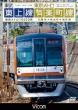 Tobu Tojo Sen&Tokyo Metro Yurakucho Sen Kawagoe Shi-Wako Shi-Shinkiba