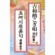 Yoshiwa Rokogi Uta/Goshogawara Jinku