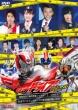 Kamen Rider Drive Special Event Tokushu Joukyouka Jiken Sousa File Case.1 Naze Goldenweek No