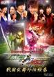 Gaim Gaiden Kamen Rider Zengetsu/Kamen Rider Baron Special Stage Sengoku Ranbu Gaiden Emaki