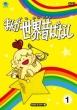 Manga Sekai Mukashibanashi Dvd-Box 1