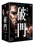 Hamon(Yakubyougami Series)Dvd-Box