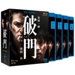 Hamon(Yakubyougami Series)Blu-Ray-Box