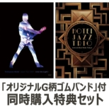 �u�I���W�i��G���S���o���h�v�t�����w����T�Z�b�g TOMOYASU HOTEI JAPAN TOUR 2014 -Into the Light-/ HOTEI JAZZ TRIO Live at Blue Note Tokyo (DVD)