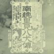 Nansousatomi Hakkenden +bonus Track