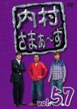 Uchimura Summers Vol.57