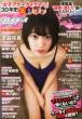 Weekly Playboy (June 1, 2015)
