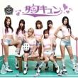 Munekyun [Sexy ver./Type A](CD+DVD)