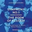 Symphonies Nos.1, 4 : Pletnev / Russian National Orchestra, Gembaczka(Organ)Shilova, Gubsky, etc (Hybrid)