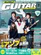 Go! Go! Guitar