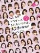 Watashi Tachi Ga Propose Sarenai No Ni Ha.Hyaku Ichi No Riyuu Ga Atte Dana Season 1 Dvd-Box
