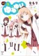 Yuruyuri 2 Shinso-ban (ID Comics / Yurihime Comics)