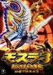 Mothra 3 King Ghidorah Raishuu