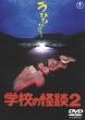 Gakkou No Kaidan 2