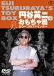 Eiji Tsuburaya`s Toy Box
