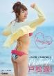 Haruka Tomatsu Photo Book: I may Me
