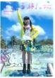 Yoshino Nanjo Photo Book: Joru Tabi! in Guam / Yoshino Nanjo