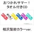 Otsukare Summer! (+Towel)[Loppi�HMV Limited: Risa Aizawa Color Ver.]