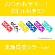 Otsukare Summer! (+Towel)[Loppi�HMV Limited: Eimi Naruse Color Ver.]